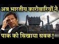 पाकिस्तान के खिलाफ भारतीय कारोबारियों का बड़ा फैसला ! INDIA NEWS VIRAL