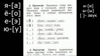 Русский язык рабочая тетрадь стр 31упр.3
