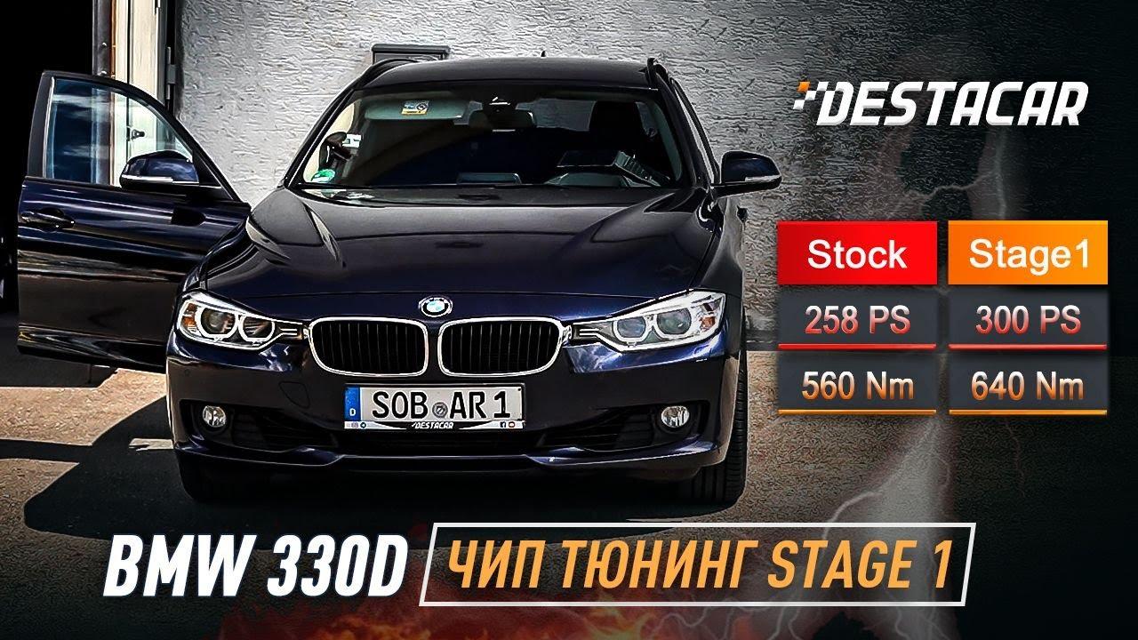 BMW 330d F31 Чип Тюнинг Stage 1
