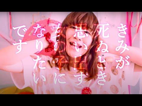 さめざめMUSIC VIDEO「きみが死ぬとき思い出す女の子になりたい」