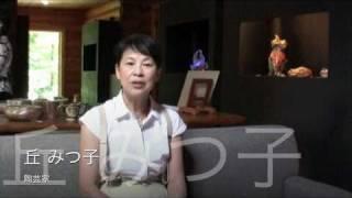 丘みつ子 作陶展 〜 箱根ギャラリー 〜