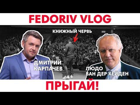 ПРЫГАЙ!  | FEDORIV VLOG