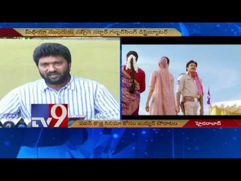 Pawan Kalyan cheats us - Sardar Gabbar Singh Distributors - TV9