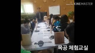 홍천 목공체험교실