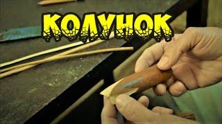 Плетение из лозы- Как сделать колунок - Азбука плетения - Wickerwork