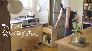 [島暮らし]料理が楽しくなる古民家キッチンへDIY