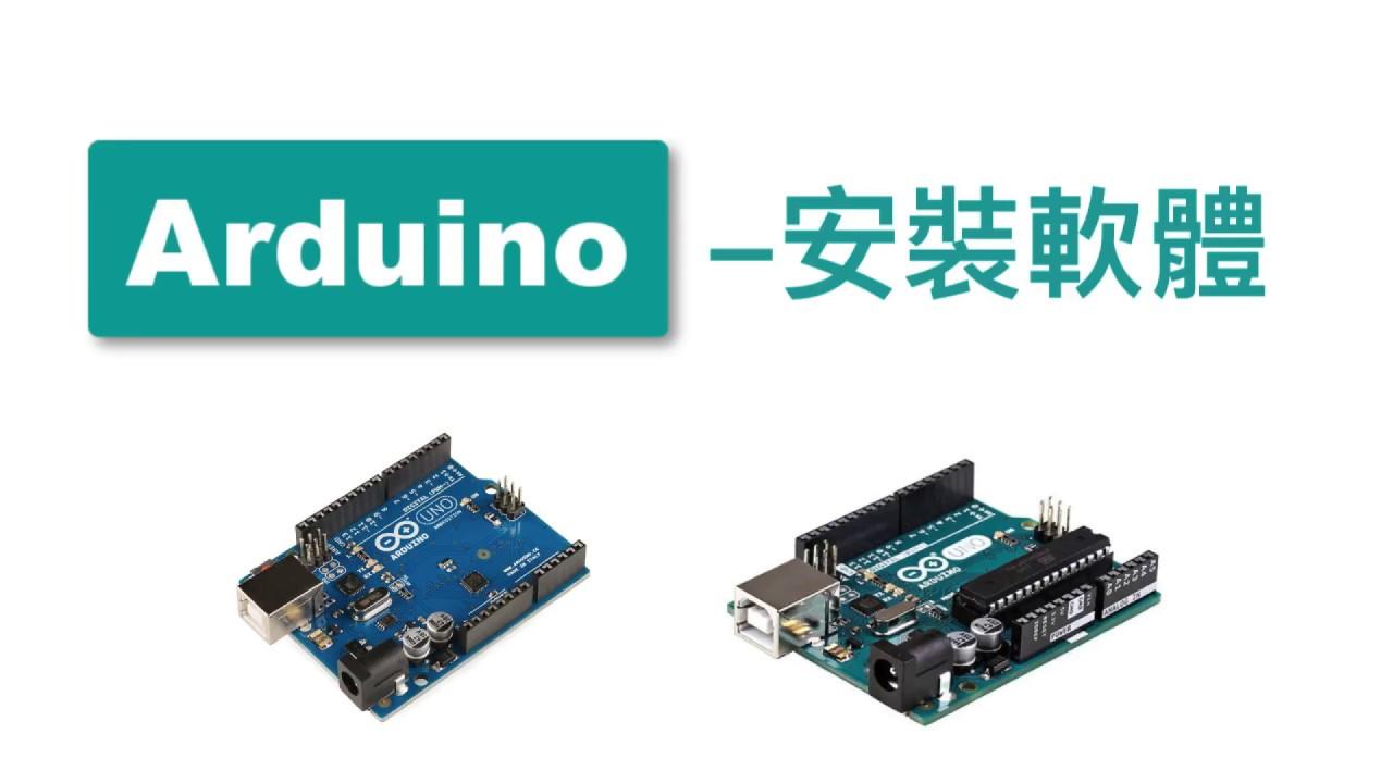 【arduino教學】程式安裝 youtube