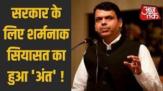 Maharashtra Politics: सरकार के लिए शर्मनाक सियासत का हुआ 'अंत' !