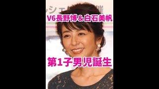V6長野博と白石美帆に第1子の男児誕生 グループ3人目の「パパ」に ...