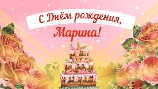 С Днем рождения, Марина! Красивое видео поздравление Марине, музыкальная открытка, плейкаст