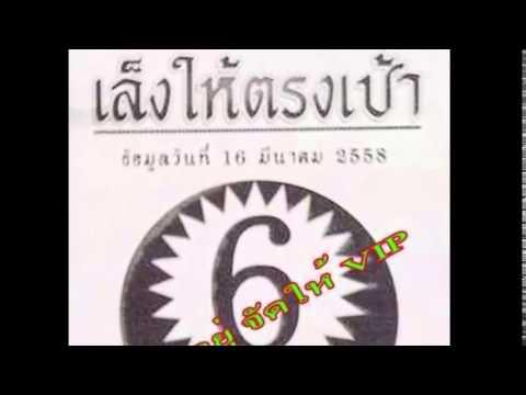 เลขเด็ดงวดนี้ หวยซองเล็งให้ตรงเป้า 16/03/58
