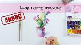 Анонс. Урок №6. Рисуем скетч акварелью без карандаша и ластика