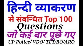 GENERAL HINDI GRAMMAR 100 OBJECTIVE QUESTIONS || हिंदी में 100 में से 100 ||ctet /uptet /mp व्यापम