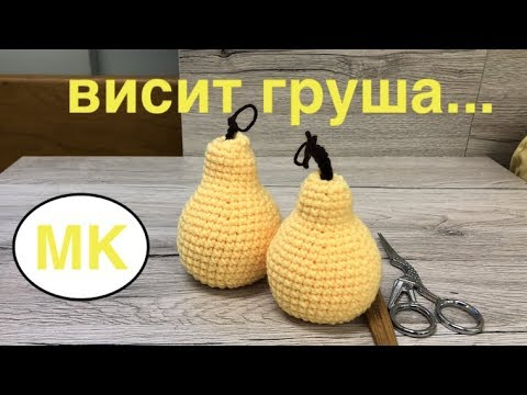 МК: 🍐 ГРУША КРЮЧКОМ. ЕДА КРЮЧКОМ. Crochet Food