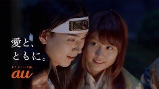 """松田翔太もビックリ!有村""""かぐや姫""""が「できちゃった…」au「三太郎」シリーズ新CM「愛の結晶」編"""
