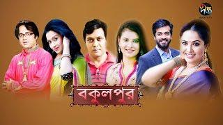 বকুলপুর | Bokulpur | EP 243 | Akhomo Hasan | Nadia | Milon | Bangla Natok 2020 | Deepto TV