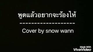 - พูดแล้วอยากจะร้องไห้ - cover By snowwan