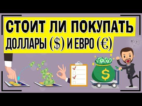 Стоит ли покупать доллары и евро сейчас? Причины, почему стоит брать валюту в 2020 году 💷💰📈