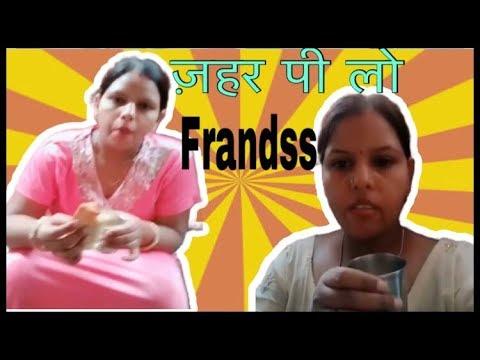 Chai Pilo friends Subah Ho Gyi Roasted |Renu Gurjar