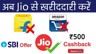 Jio shopping website Reliance Digital & SBI Card offer with all product delivery | reliance digital