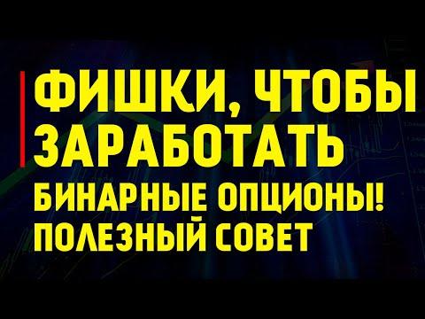 ПОЛЕЗНЫЕ ФИШКИ БИНАРНЫЕ ОПЦИОНЫ бинарные опционы 2019