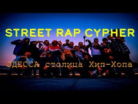 Street Rap Cypher   LIVE   Одесса - столица хип-хопа
