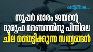 Shocking Truth Behind Malayalam Superstar Jayan's Demise