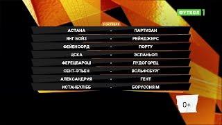 Лига Европы. Обзор матчей от 03.10.2019
