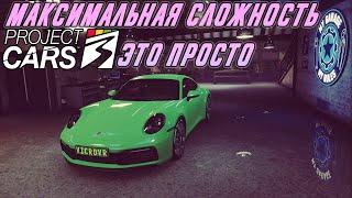 Project CARS 3 как побеждать на МАКСИМАЛЬНОЙ СЛОЖНОСТИ НАБОР СОВЕТОВ