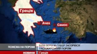 Біля берегів Греції загорівся пасажирський пором(Читати на сайті: http://24tv.ua/home/showSingleNews.do?bilya_beregiv_gretsiyi_zagorivsya_pasazhirskiy_porom&objectId=345350 Біля берегів Греції, ..., 2013-06-14T17:00:27.000Z)