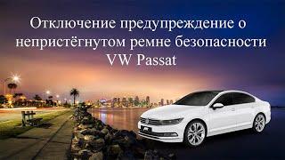 Выключение предупреждение о непристёгнутом ремне безопасности VW Passat через Вася Диагност
