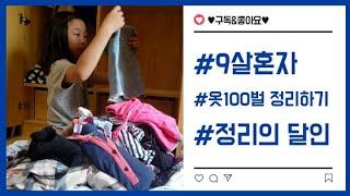 #9살 옷정리달인# 옷100벌 정리 후딱#옷정리는 이런…