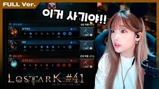 연두부의 로스트 아크(LOST ARK) 스토리 #41