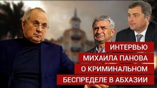 Беспредел в Абхазии!Интервью русского бизнесмена о власти криминала 2018 Хаджимба Сурков Панов
