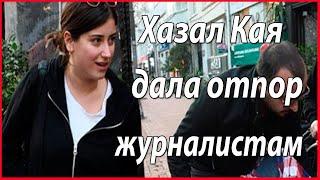 Хазал Кая дала отпор журналистам #звезды турецкого кино