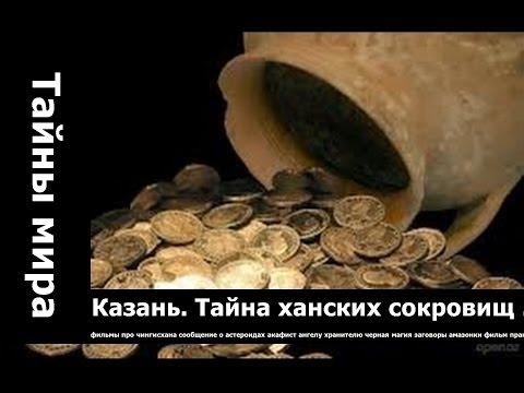 Казань  Тайна ханских сокровищ  Городские легенды. ванга фильм смотреть онлайн молекулярная