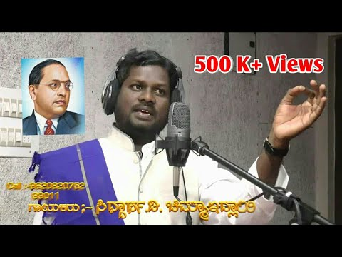 Dr B R Ambedkar song in Siddhartha chimmaidlai and team singers  mobile no 9901157185