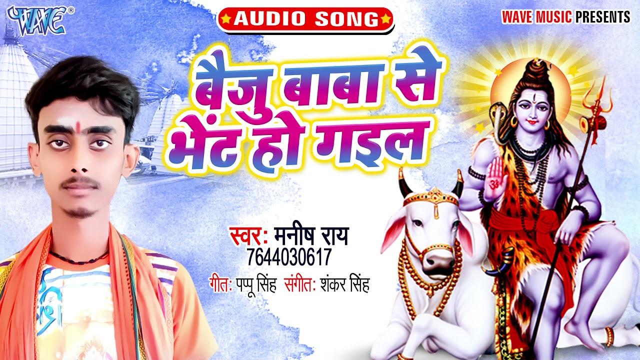 बैजू बाबा से भेंट हो गइल    Manish Rai    Baiju Baba Se Bhent Ho Gail    BOLBAM Bhojpuri Hit 2021