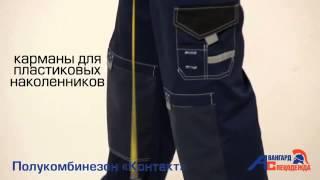 Полукомбинезон АВАНГАРД-СПЕЦОДЕЖДА 54716(, 2015-05-25T10:26:35.000Z)