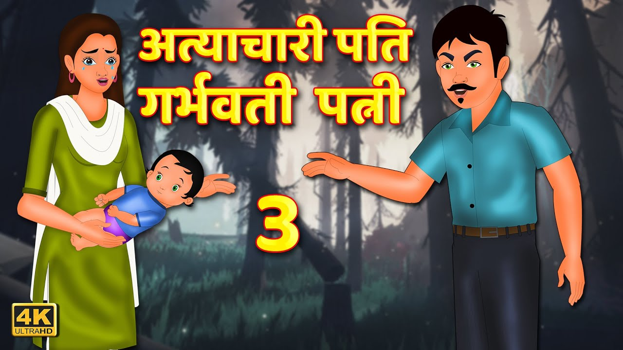 अत्याचारी पति गर्भवती पत्नी 3 Moral Stories | Bedtime Stories | Hindi Kahaniya | Hindi Fairy Tales