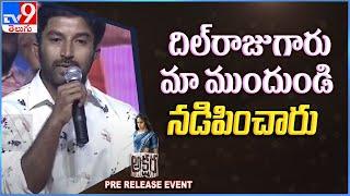 Suresh Varma speech at Akshara Movie Pre Release Event - TV9