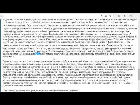 Гипотеза в дипломной работе - Diplomade.ru