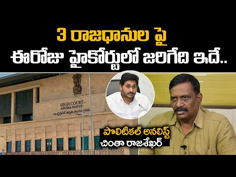 What Happens In High Court On AP 3 Capitals || Political Analyst Chinta Rajasekhar || AP Govt || SN