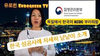 유로퀸 Euroqueen TV 코리아위상 끝장판! 한국…