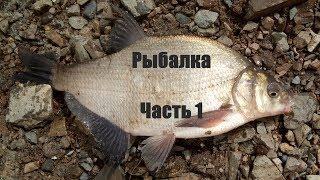 Рыбалка Часть 1 Новосибирск 01 01 2019 г