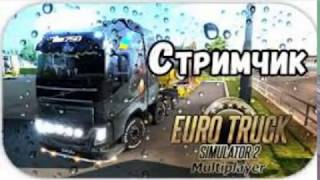 Euro Truck Simulator 2 (MP) #1