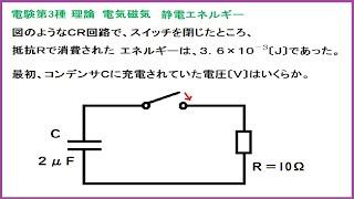 電験3種 理論 第1章 電気磁気 §4 静電エネルギー 問題015 thumbnail