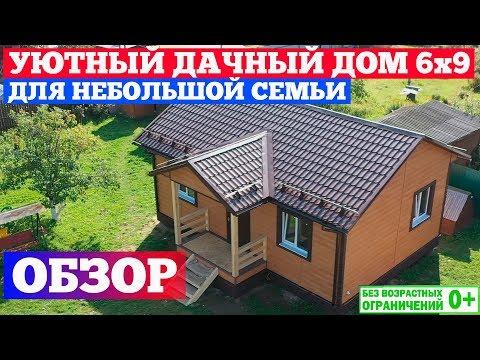Уютный небольшой дачный дом. Обзор каркасного дома. Построй себе дом.