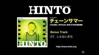 チェーンサマー黄盤 Bonus Track『しらないまち』