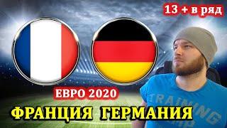 ФРАНЦИЯ ГЕРМАНИЯ ПРОГНОЗ НА ЕВРО 2020 И СТАВКИ НА ФУТБОЛ 15 06 2021